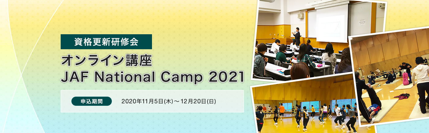 JAF National Camp 2020